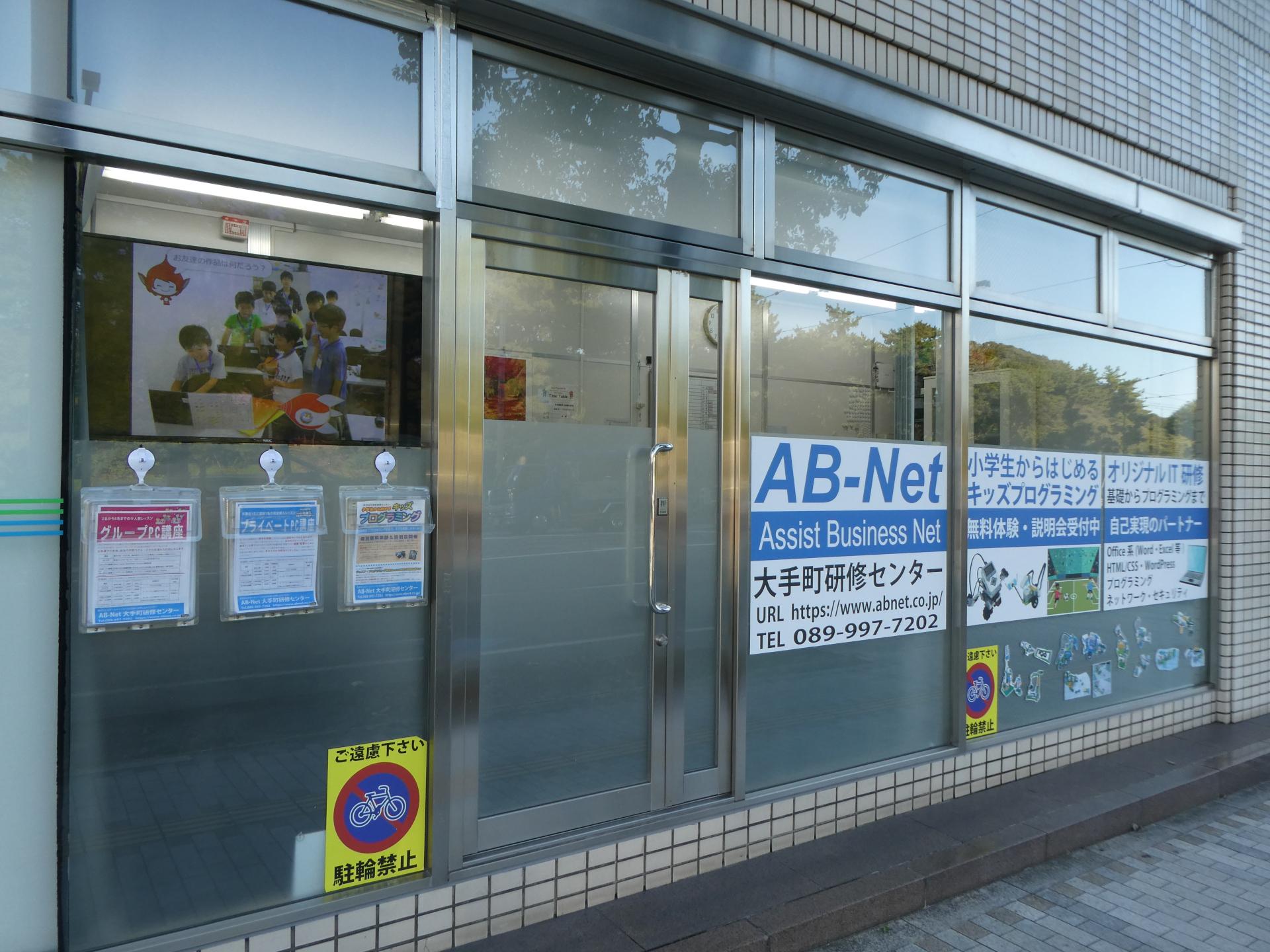 株式会社AB-Net外観