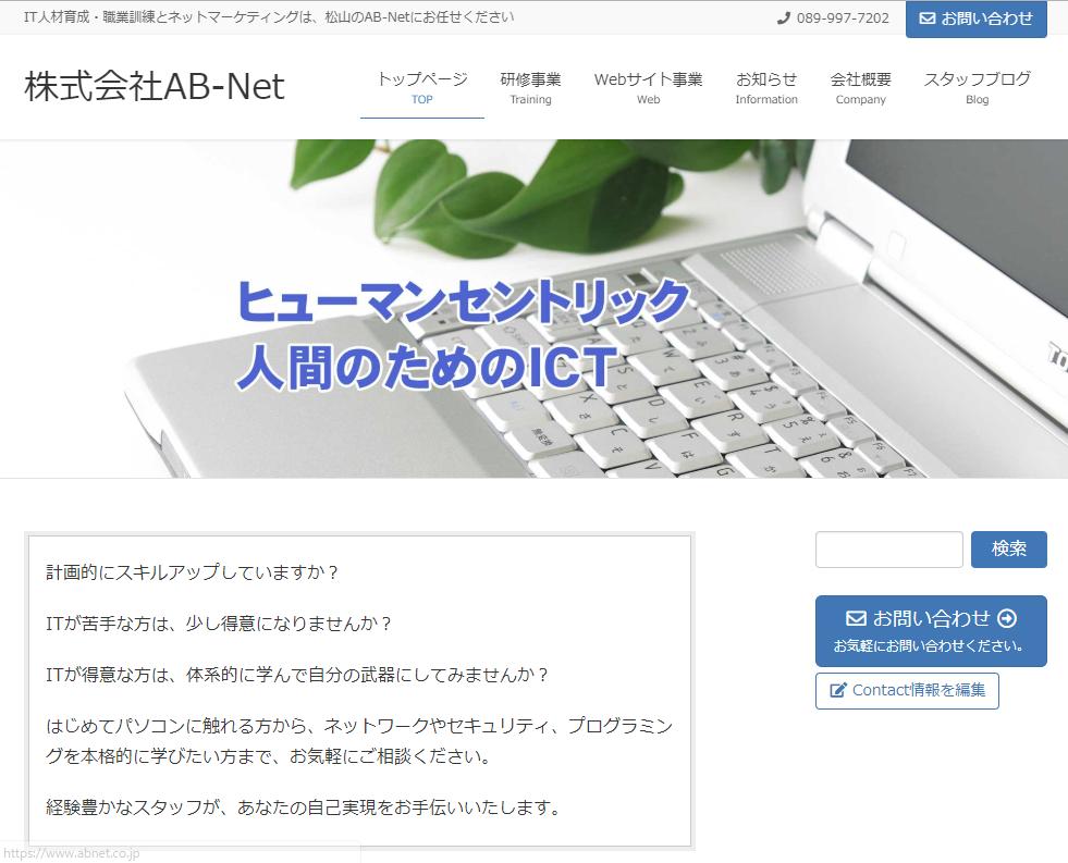 株式会社AB-Netトップページ
