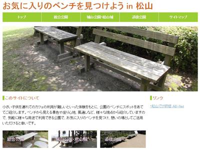 お気に入りのベンチを見つけよう in 松山