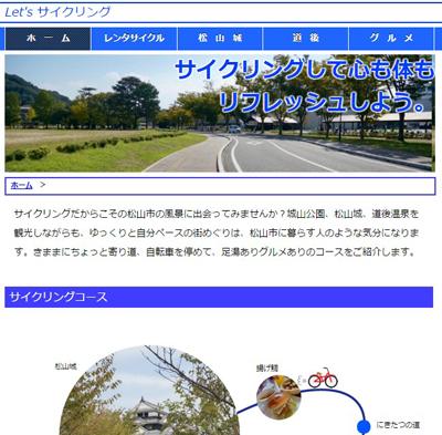 Les's サイクリング|松山市観光名所巡り