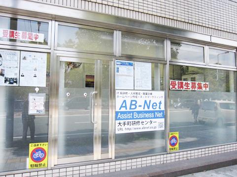 AB-Net大手町研修センター入口