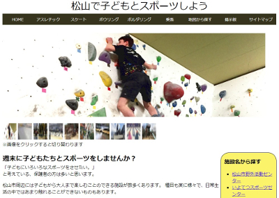 松山で子どもとスポーツしよう