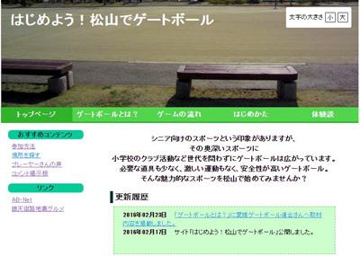 はじめよう!松山でゲートボール