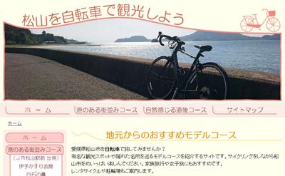 松山を自転車でk