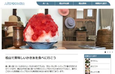 人気かき氷in松山