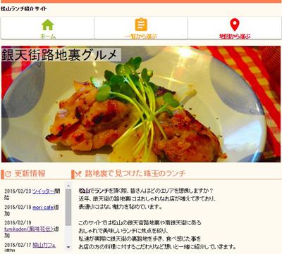 松山ランチ紹介サイト