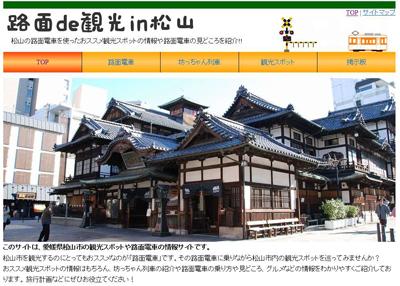 路面 de 観光 in 松山