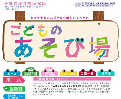子供の遊び場 in 松山