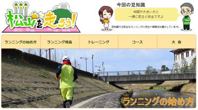 松山を走ろう!