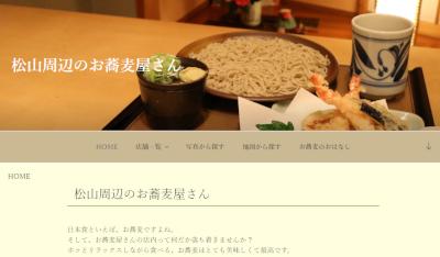 松山周辺のお蕎麦屋さん